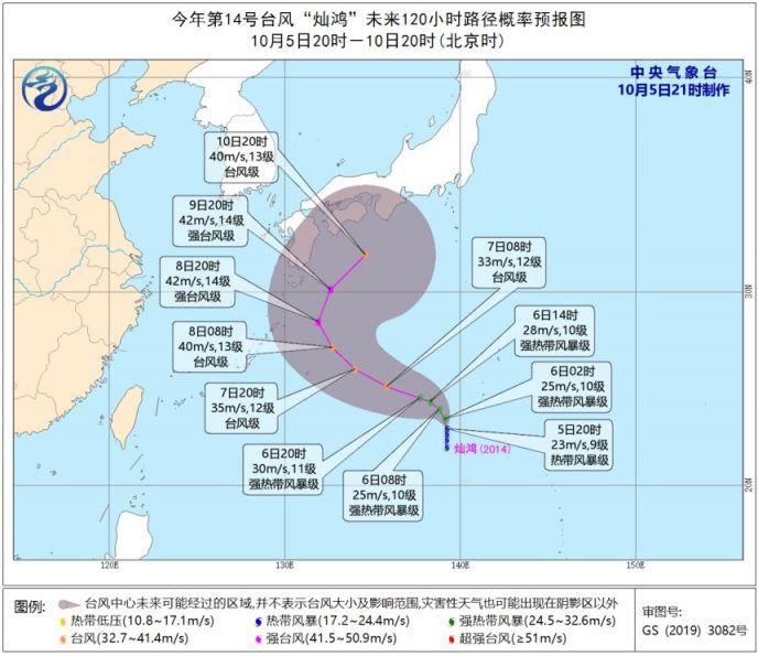 2020年14号台风灿鸿最新消息 (实时更新)