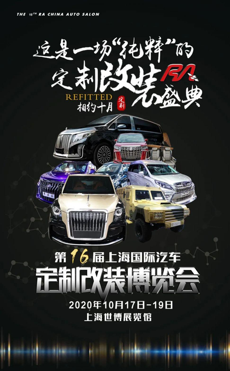 上海RA改装车展地址 交通指南