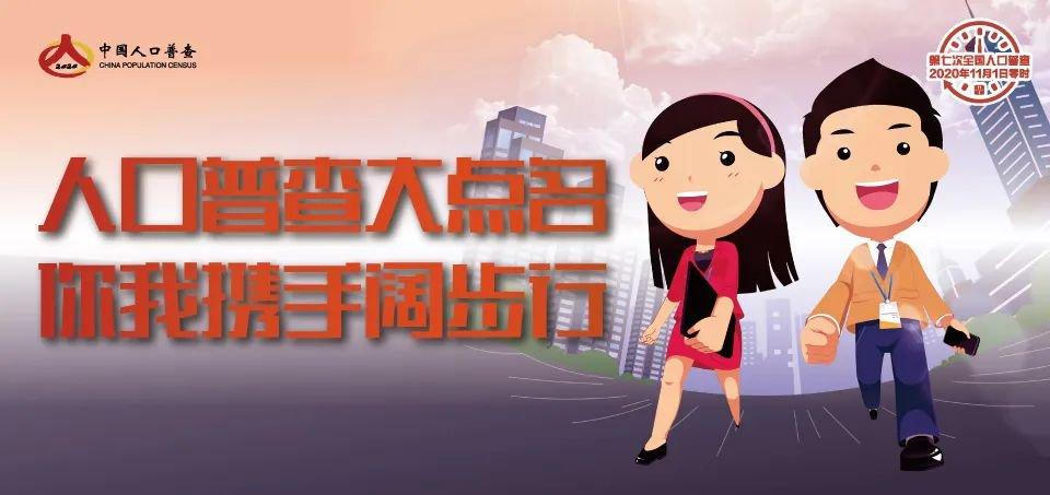 2020上海第七次全国人口普查公告