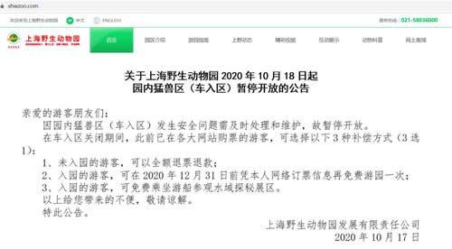 上海野生動物園猛獸區(車入區)暫停開放