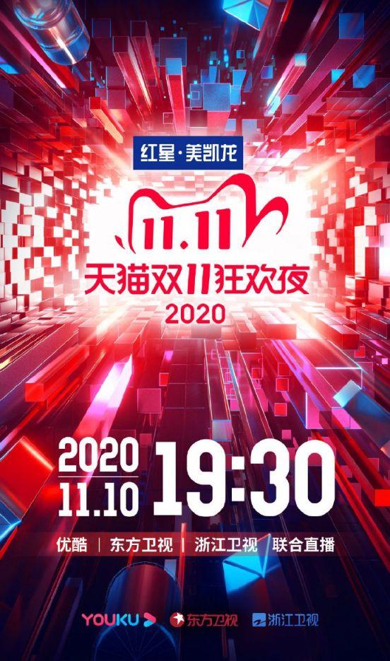 2020天猫双十一晚会嘉宾阵容( 更新中)