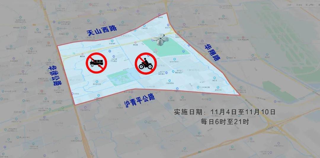 2020上海進博會交通管制公告(全文)