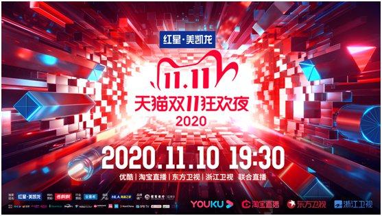 2020天貓雙十一晚會嘉賓陣容( 更新中)