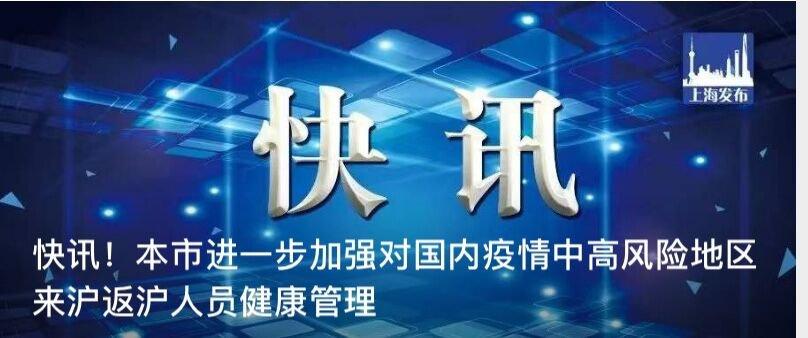 上海最新隔離政策10月(2020年10月26日起執行)