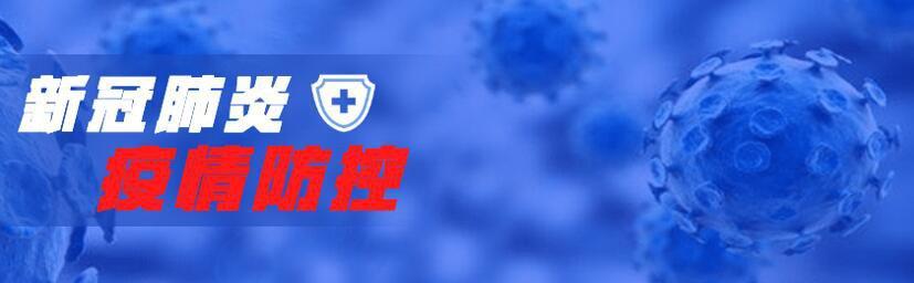 上海疫情防控最新政策(2020年10月26日發布)