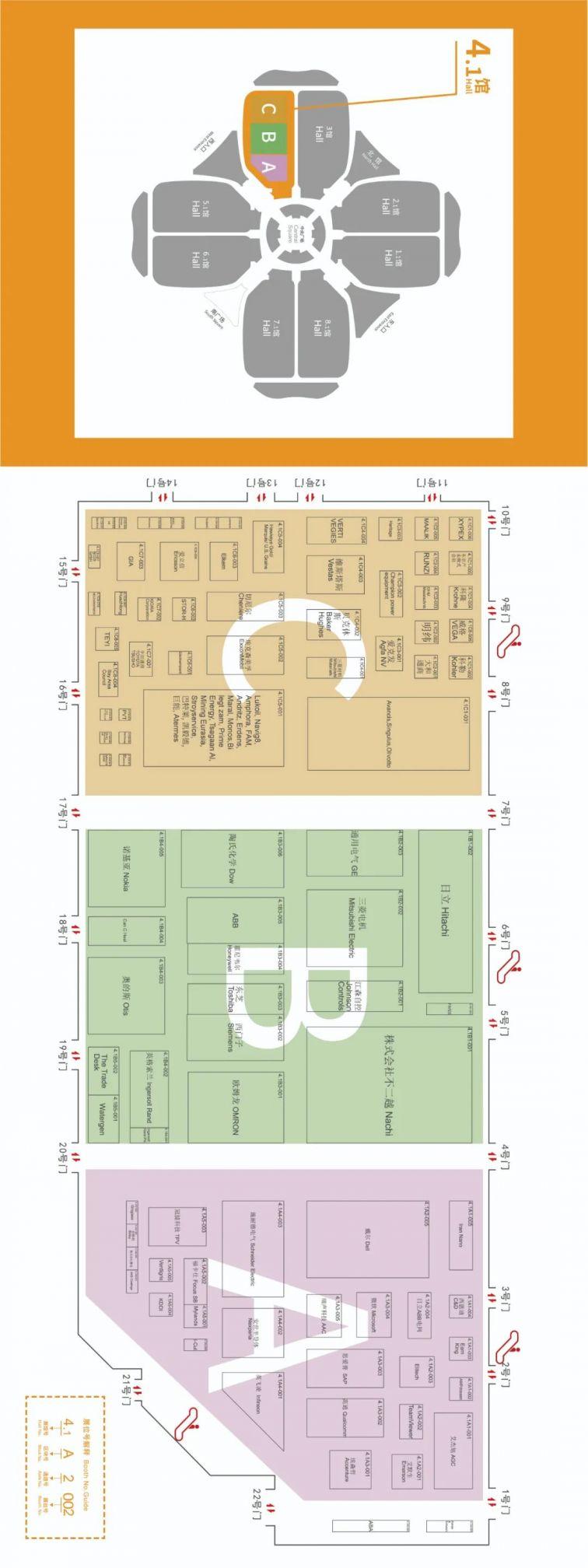2020上海進博會展位圖 (六大展區)