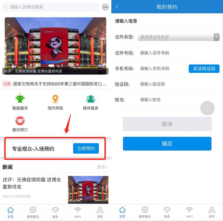2020上海進博會專業觀眾預約方式 預約要求