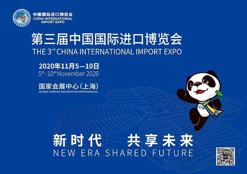 2020上海進博會專業觀眾預約方式+預約要求