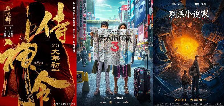 2021大年初一上映的電影有哪些 (更新中)