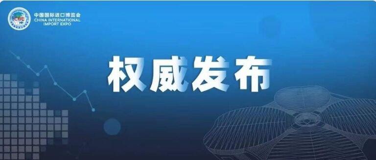 2020上海進博會不延展不安排公眾開放日