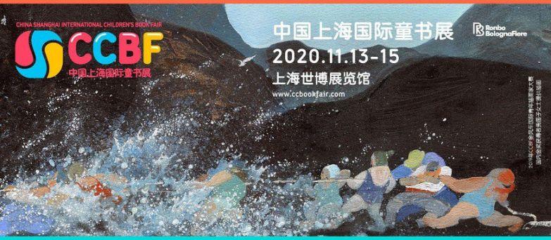 上海國際童書展地址+交通指南