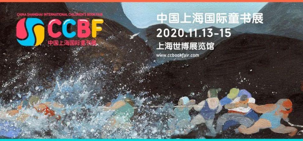 上海童書展專業觀眾和普通觀眾的區別