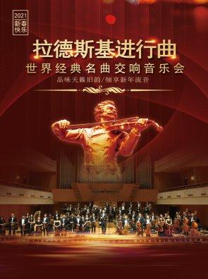 2021上海迎新春世界經典名曲交響音樂會時間+門票+交通