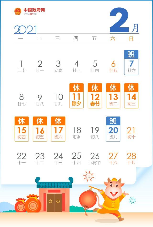 2021年春節放假時間及調休安排 (附日歷)