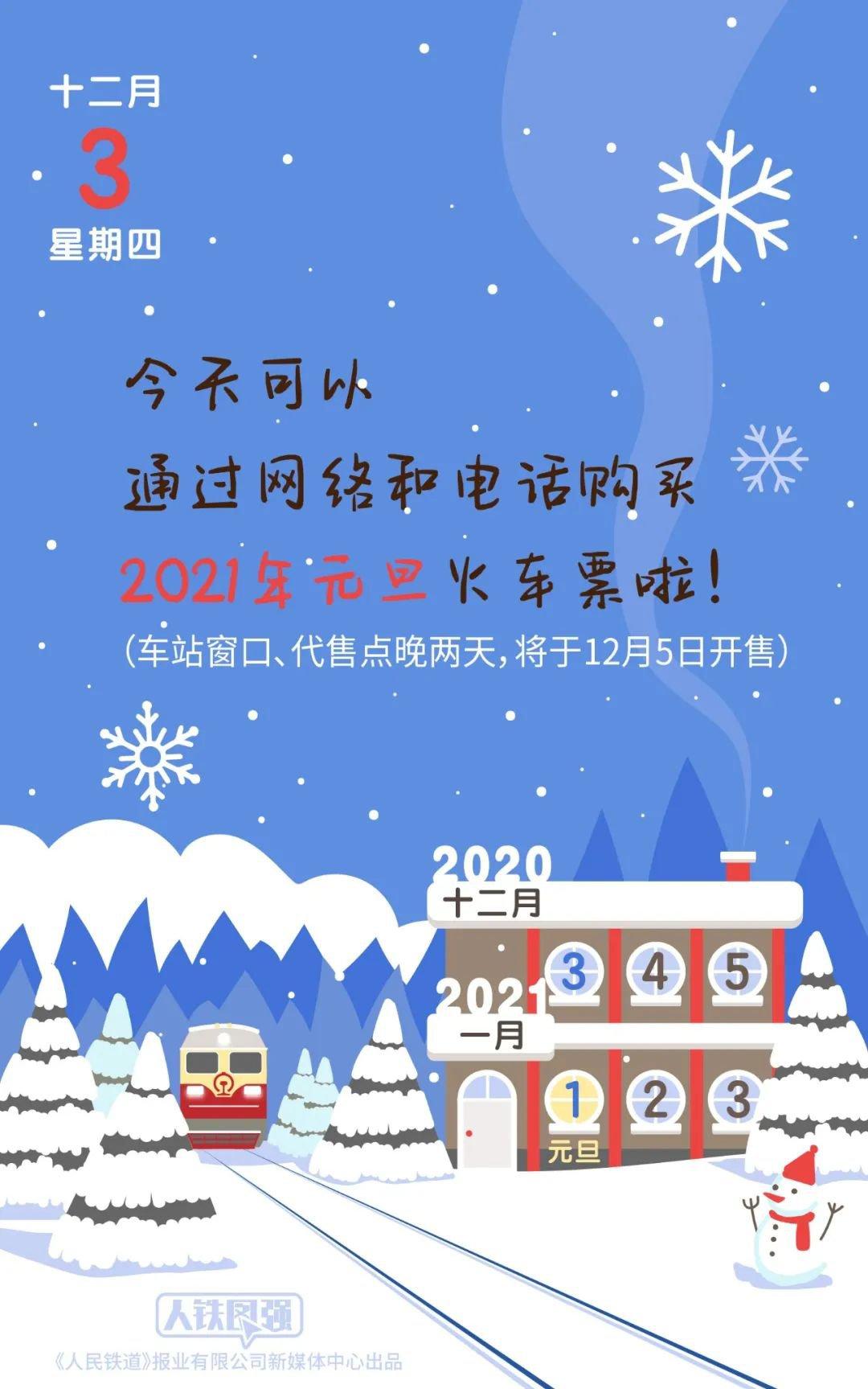 2021元旦火車票12月3日起開售(附購票途徑)