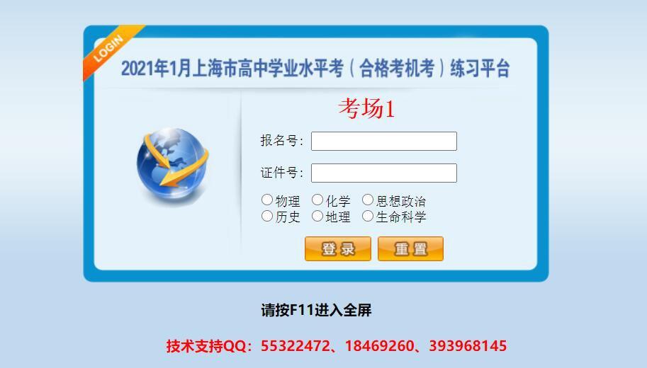 上海市高中學業水平合格考機考練習平臺+網址入口