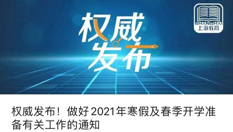 上海中小学2021年1月23日起放寒假(附官方通知)