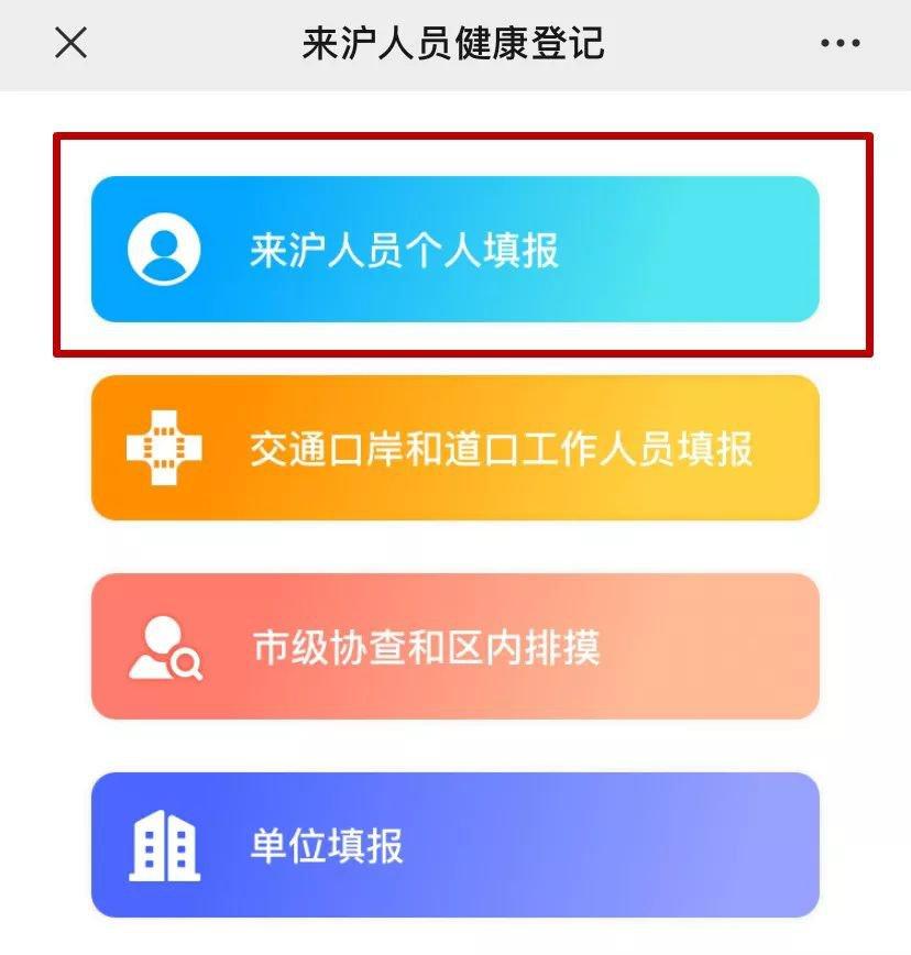 新葡新京健康登记表怎么填写?