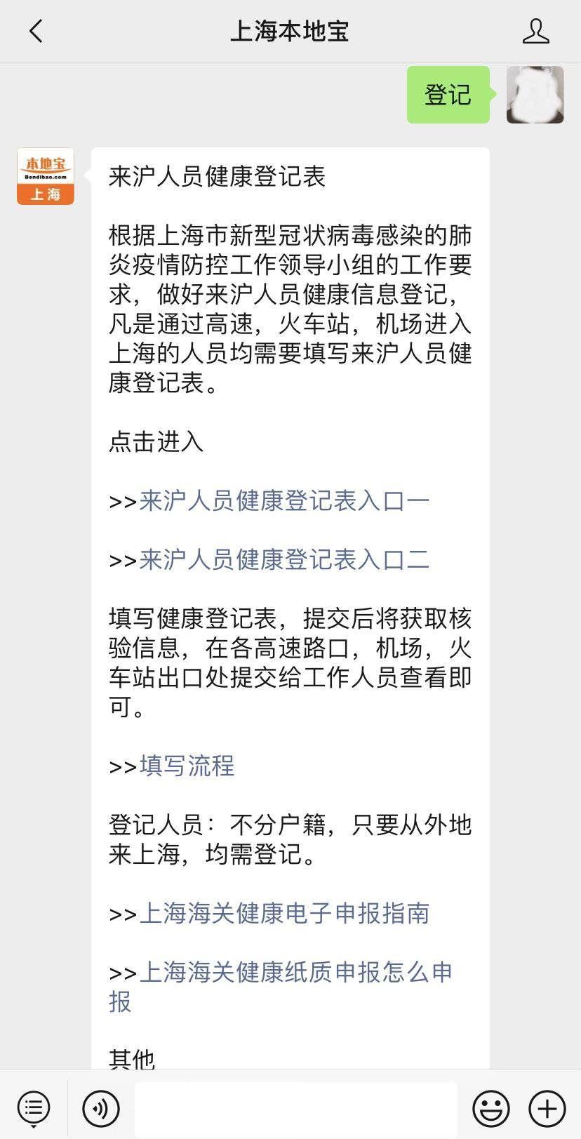 上海抵沪健康登记表怎么填 在哪里填