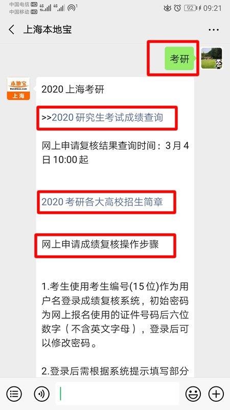 2020考研成绩什么时候出来(公布时间+查询入口)