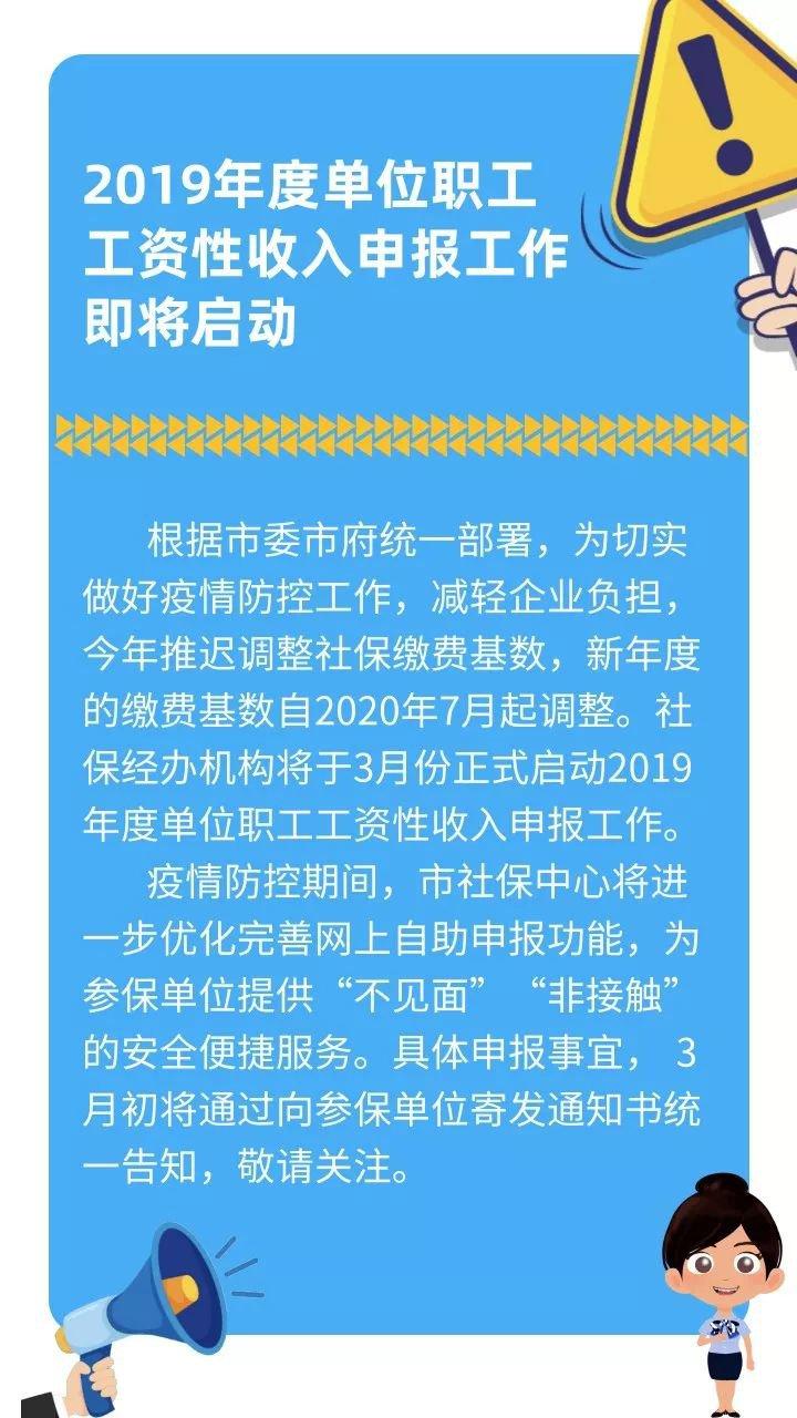 新葡新京2019年度单位职工工资性收入申报3月启动