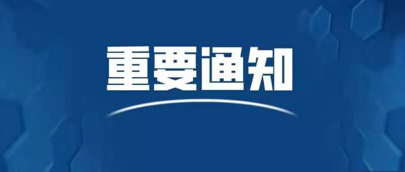 上海杨浦区疫情炎防控措施16条