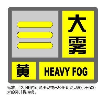 2月12日20时30分 上海发布大雾黄色预警
