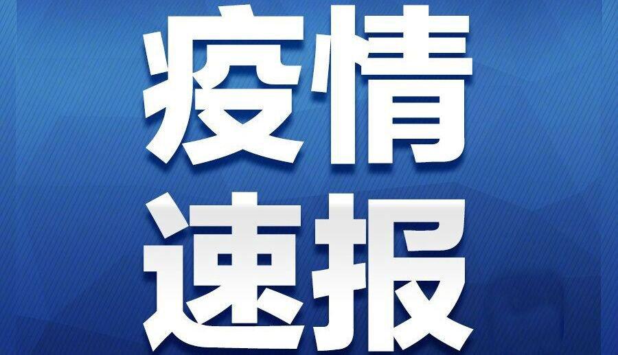 上海黄浦区疫情最新消息/情况