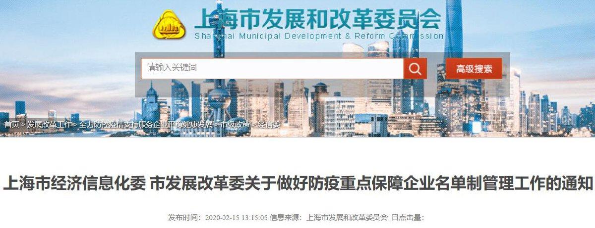 上海疫情防控重点保障企业名单申报启动 附申报流程
