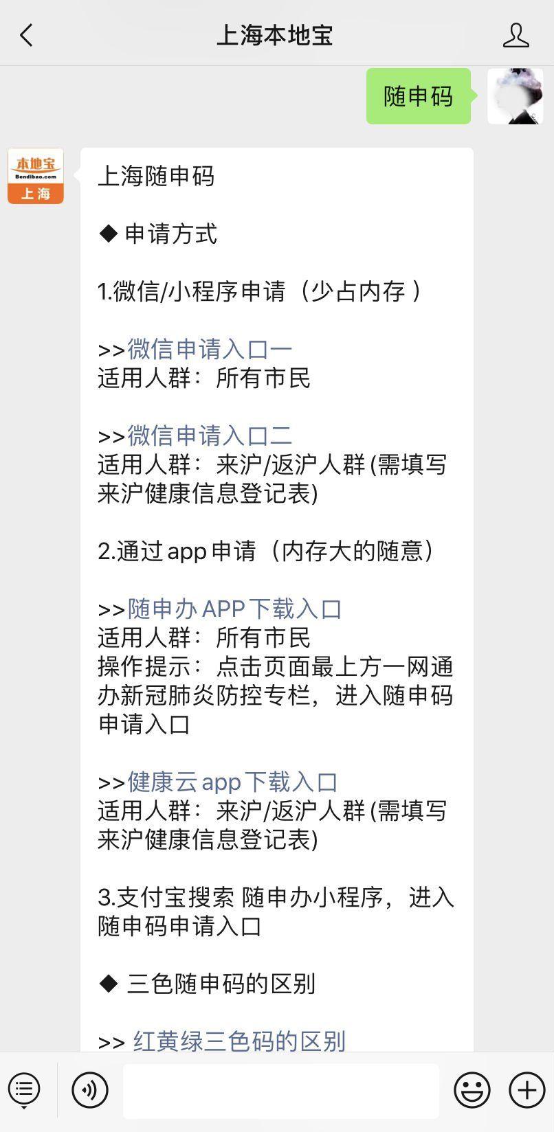 上海隨申碼(ma)是什麼?附紅黃綠三色碼(ma)的區別