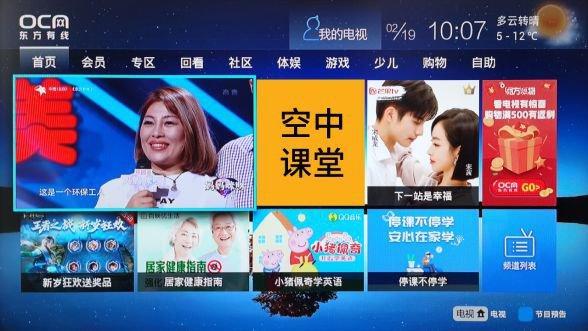 百视通tv_上海空中课堂六年级课程直播怎么看- 本地宝