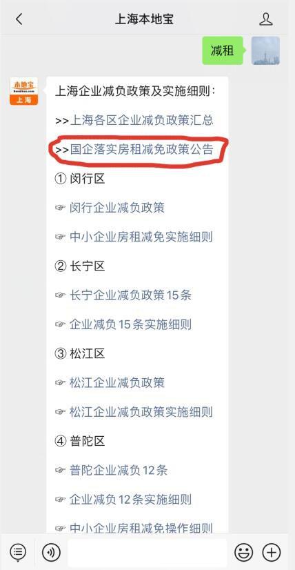 上海中小企業de)mian)租怎麼申請?官(guan)方(fang)公告來了(liao)