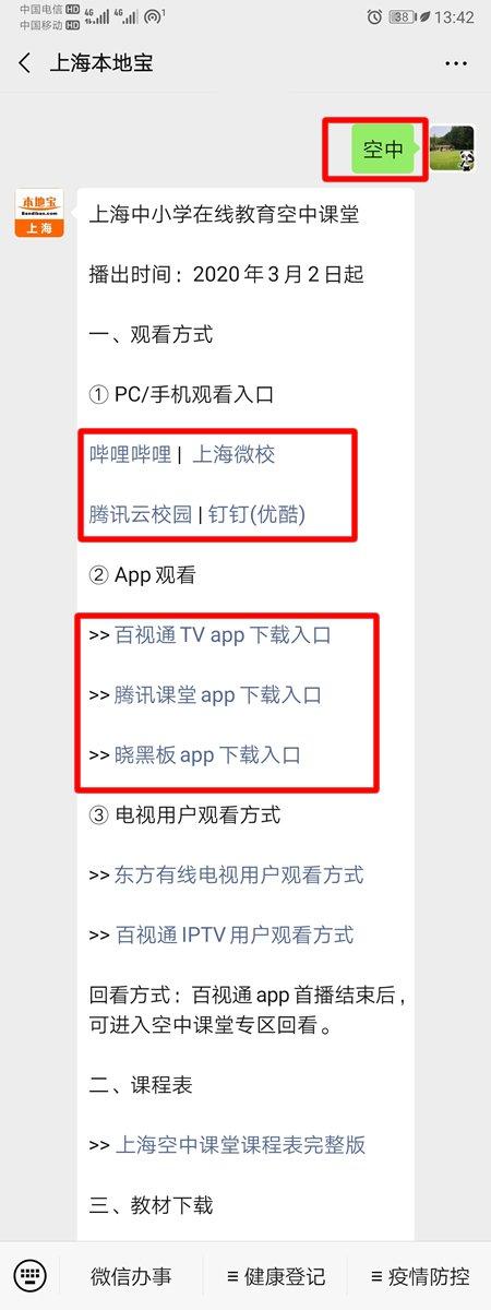 上海空中課堂在線直播平台 (附直播入口)