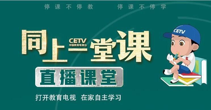 中(zhong)國教育台cetv4同上(shang)一堂mei)月4日(ri)課(ke)程表