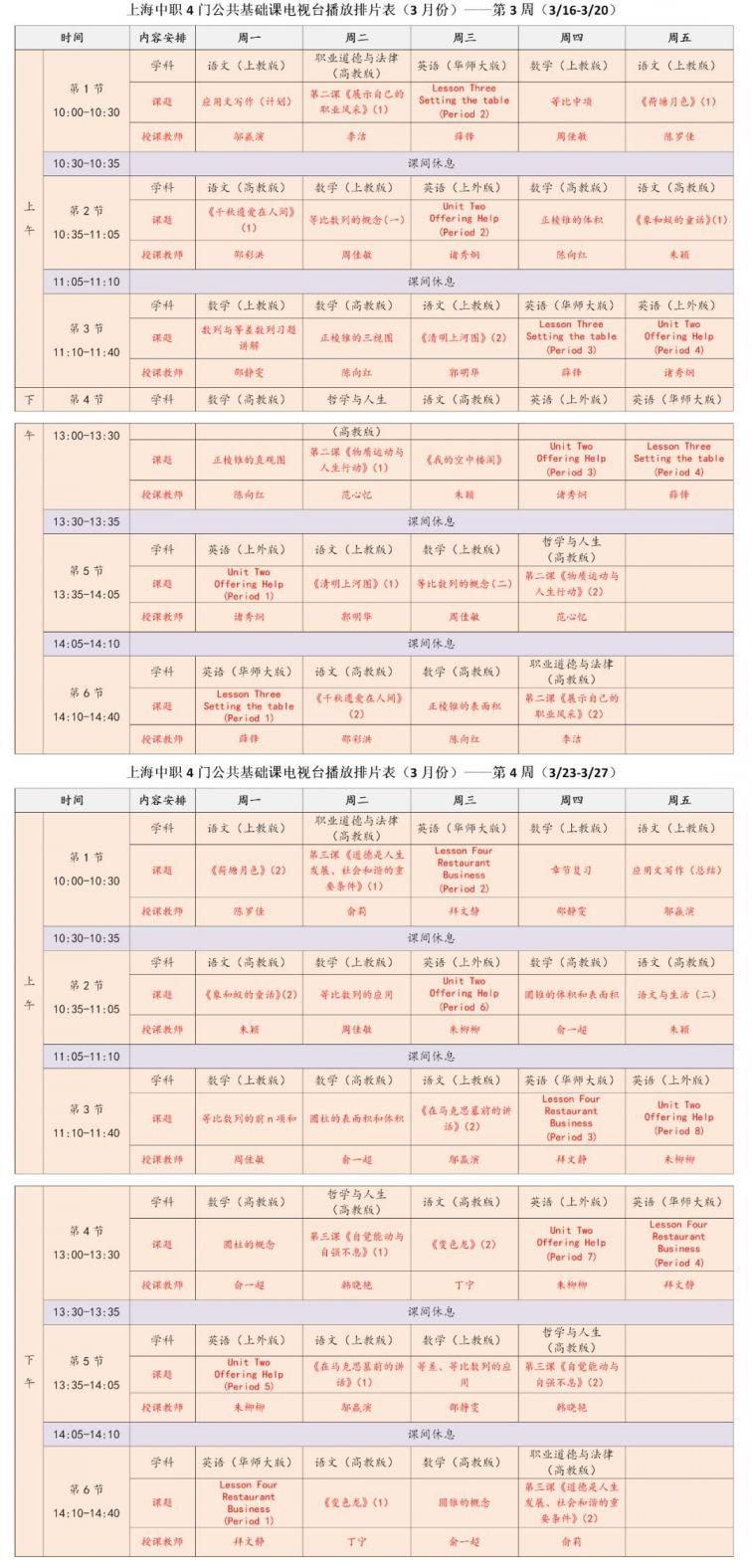 2020上(shang)海中職(zhi)線上(shang)教學公共基礎課課程表一覽