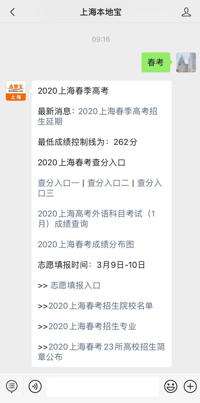 上(shang)海2020年春季高考(kao)3月9日至10日網上(shang)填志願(yuan)