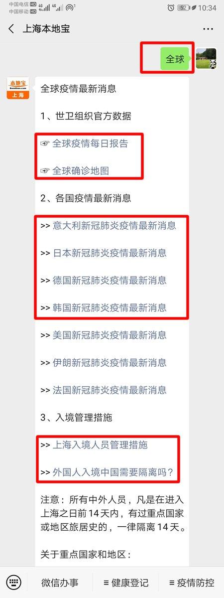 全(quan)球新冠(guan)肺炎疫(yi)情最新情況(kuang)(持續(xu)更新)
