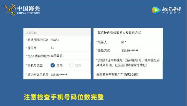 出入境人員須填(tian)寫新版健康申明卡 附(fu)網上申報流程