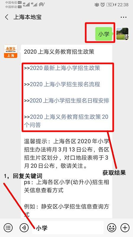 2020年上海各区对口小学政策汇总