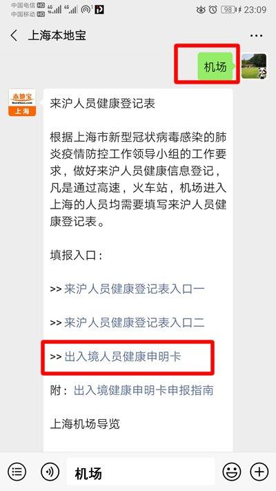 上海入境需要隔离吗?这8个国家来沪之前一律隔离14天