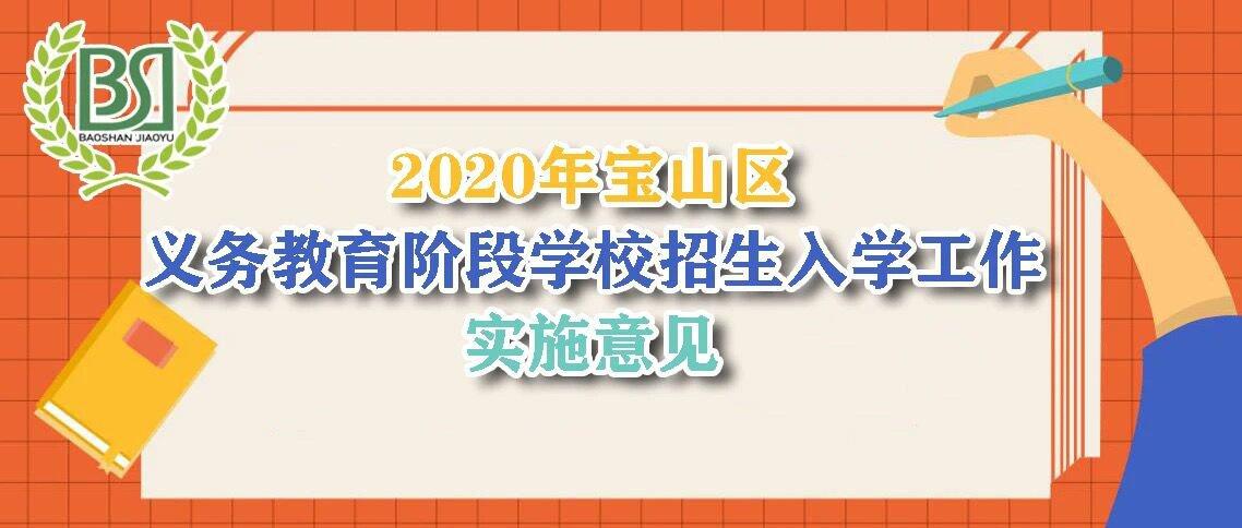2020年上海宝山区义务教育招生政策20个问答