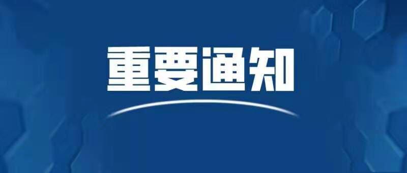 上海境外人员隔离政策 (最新发布)