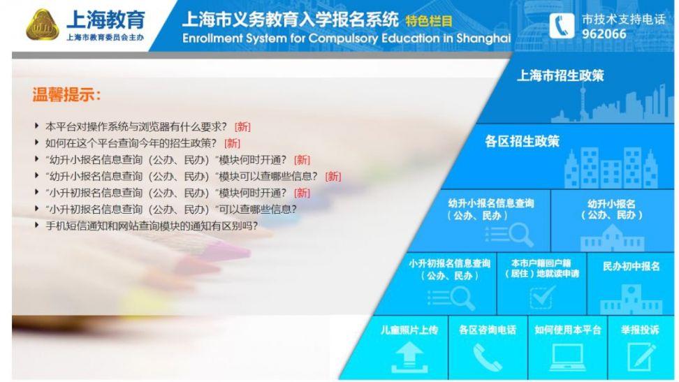 上海市义务教育≡入学报名系统开通