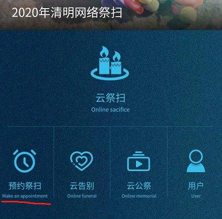 上海九天陵园网上扫墓入口及操作流程