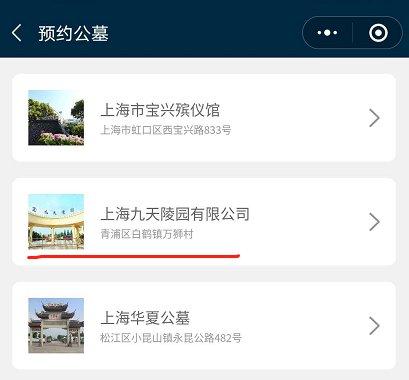 上海九天陵园清明扫墓预约攻略