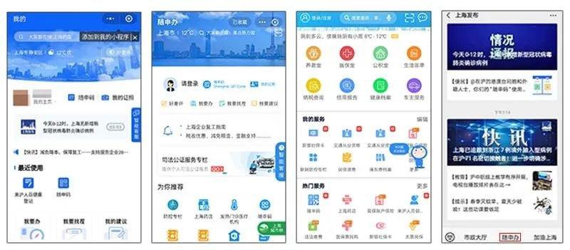上�海随申码办理获取方式