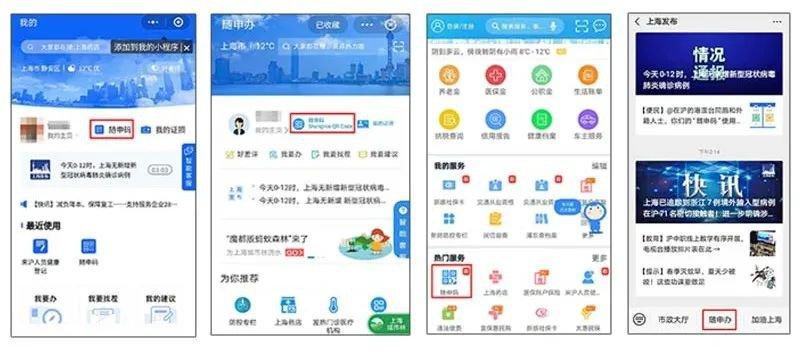 上海随申码办理获取方式