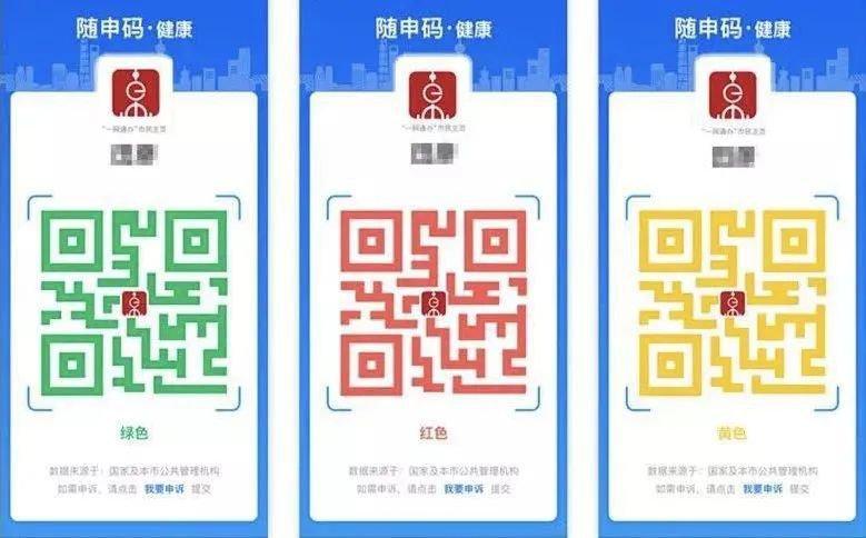 上海随申码√办理获取方式