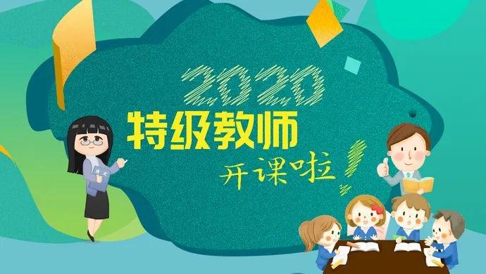 2020上海特级教师公开课课程安排一览