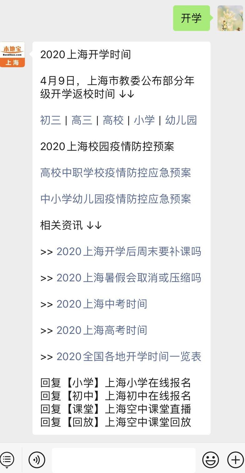 上海高校中职学校疫情防控应急预案附图解